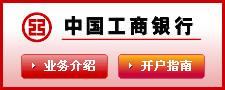 工行上海时时乐官网T+D开户流程图解