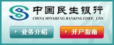 民生银行上海时时乐官网T+D开户流程图解