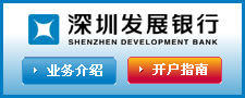 深发展亚洲一级T+D开户流程图解