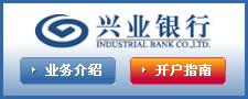 兴业银行上海时时乐官网T+D开户流程图解